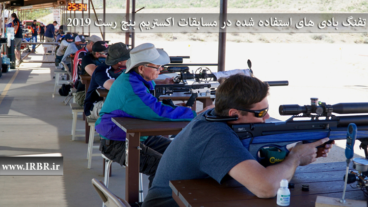 تفنگ بادی های استفاده شده در مسابقات اکستریم بنچ رست ۲۰۱۹