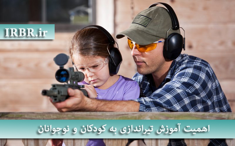 اهمیت آموزش تیراندازی به کودکان و نوجوانان