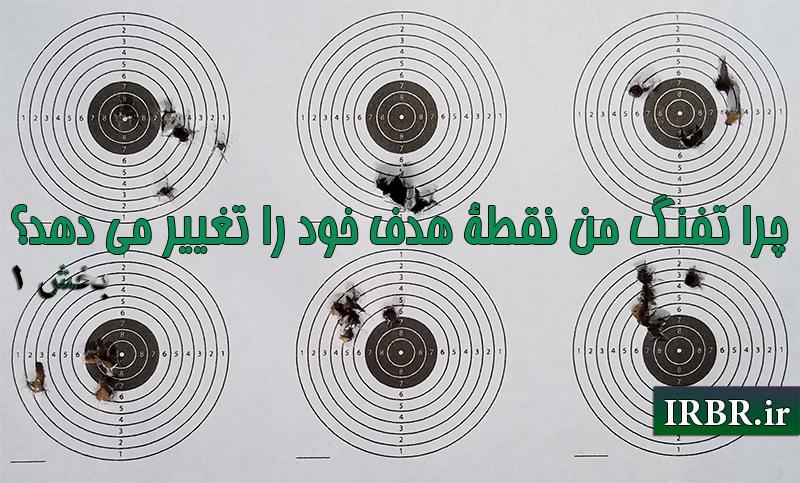 چرا تفنگ من نقطۀ هدف خود را تغییر می دهد؟ بخش۱