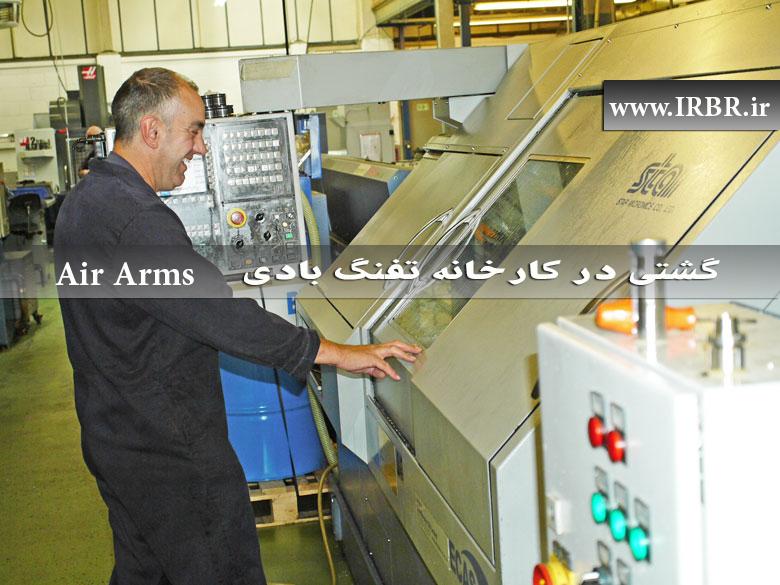 گشتی در کارخانه تفنگ بادی Air Arms