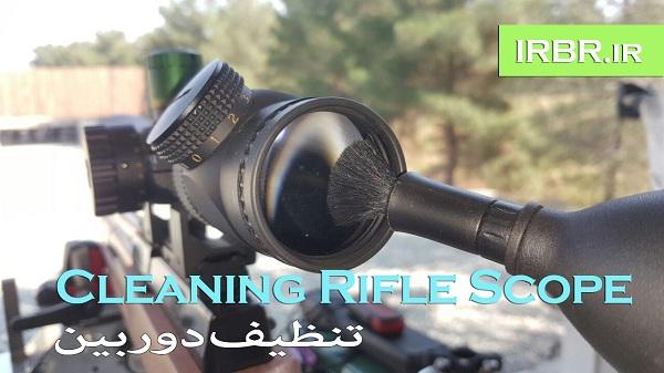 تنظیف دوربین تفنگ