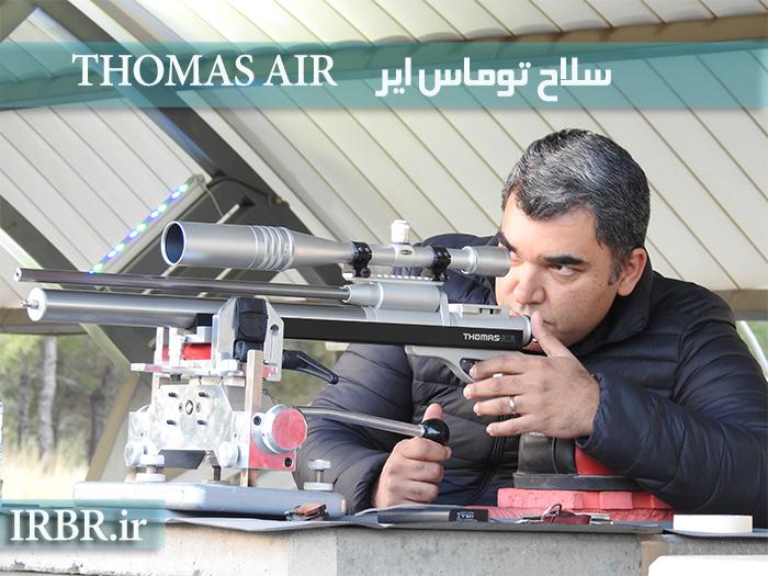 سلاح توماس ایر THOMAS AIR