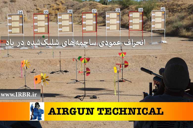 انحراف عمودی ساچمههای شلیکشده در باد