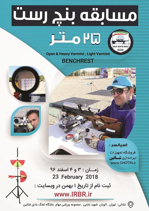 مسابقه بنچ رست ۷۵ یارد IRBR برگزار می گردد – ۱۰ آذر ۱۳۹۶ – ورامین