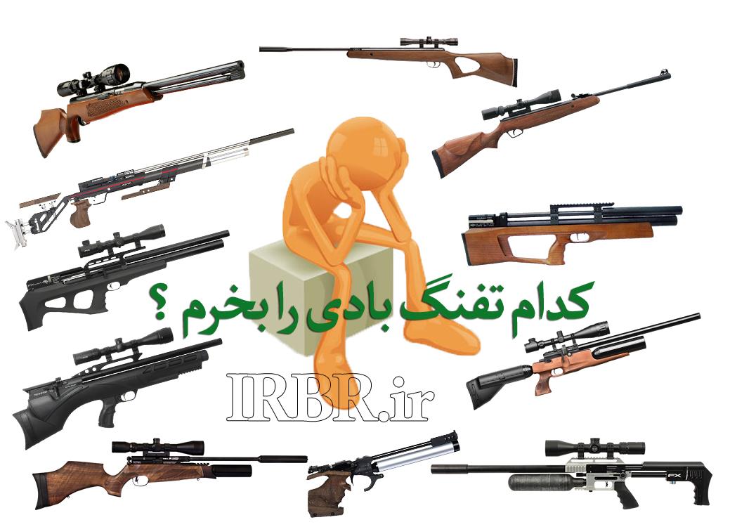 راهنمای خرید تفنگ بادیبخش اول