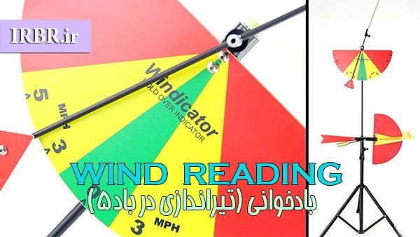 بادخوانی (تیراندازی در باد ۵)
