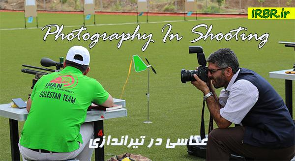 عکاسی در تیراندازی