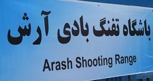 باشگاه تفنگ بادی آرش به بهره برداری رسید