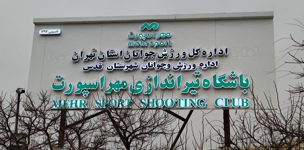باشگاه تیراندازی مهراسپورت