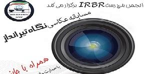 مسابقه عکاسی نگاه تیرانداز IRBR