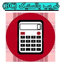 محاسبه BC
