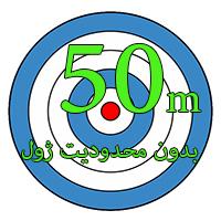 قوانین مسابقات بنچ رست ۵۰ متر- IRBR