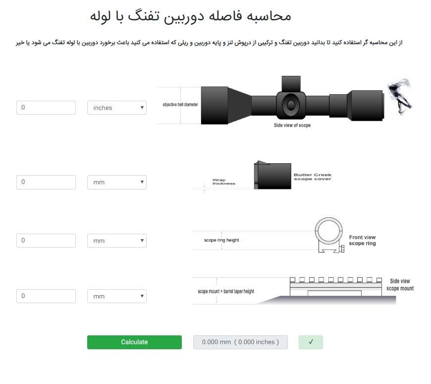 محاسبه فاصله دوربین تفنگ با لوله