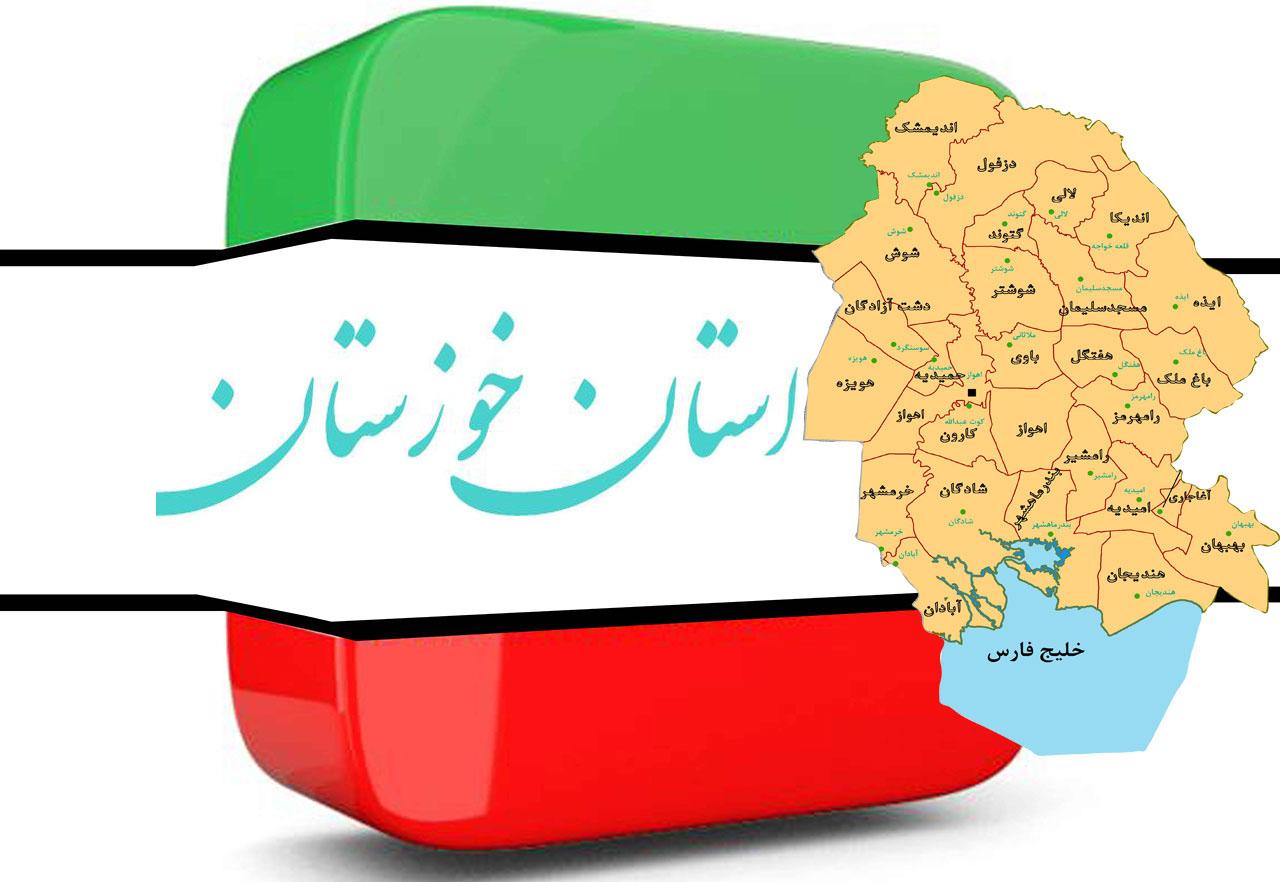 باشگاه های تیراندازی با تفنگ بادی خوزستان