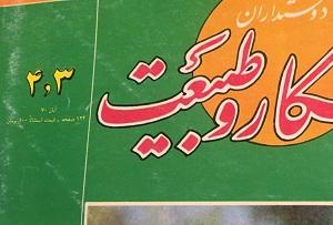 مجله شکار و طبیعت حسین توکلی