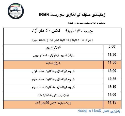 مسابقه بنچ رست ۲۵ و ۵۰ متر شاندیز - IRBR