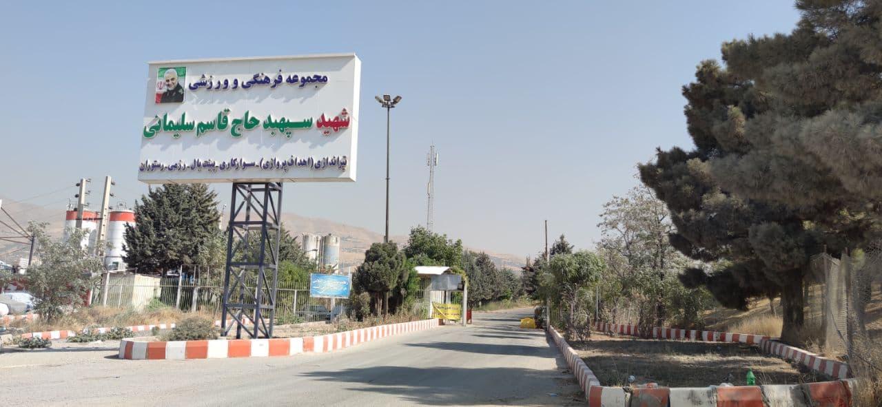 باشگاه مهام - قاسم سلیمانی