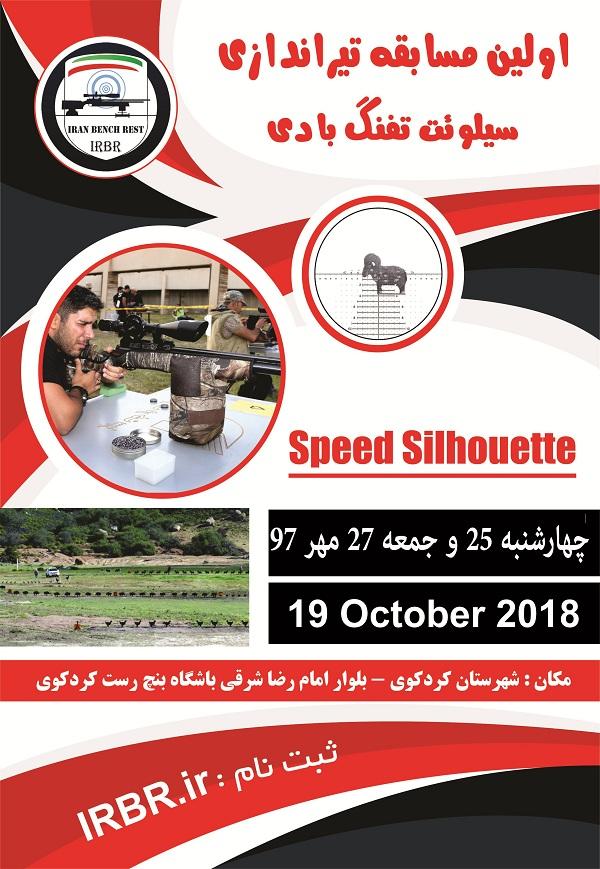 مسابقه تیراندازی سیلوئت انجمن IRBR – مهر ۱۳۹۷