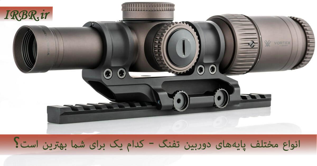 انواع مختلف پایههای دوربین تفنگ – کدام یک برای شما بهترین است؟