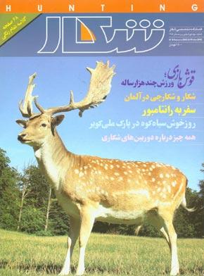 مجله شکار